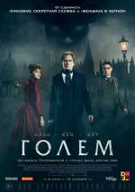 Голем / The Limehouse Golem (2017)