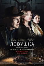 Ловушка / A Kind of Murder (2017)