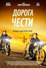 Дорога чести / Road to Paloma (2017)