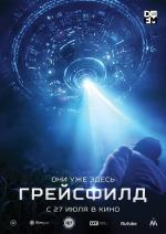 Грейсфилд / The Gracefield Incident (2017)