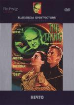 Нечто / The Thing from Another World (1951)