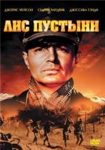 Лис пустыни / The Desert Fox: The Story of Rommel (1951)