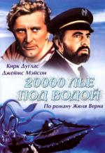 20000 лье под водой / 20000 Leagues Under the Sea (1954)