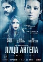 Лицо ангела / The Face of an Angel (2015)