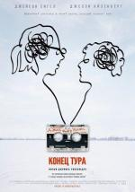 Конец тура / The End of the Tour (2015)