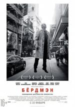 Бёрдмэн / Birdman: Or (The Unexpected Virtue of Ignorance) (2015)