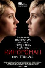 Кинороман / Cinemanovels (2014)