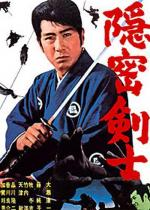 Самурай-детектив 1 / Shintaro the Samurai Story 1 (1964)