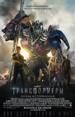 Трансформеры: Эпоха истребления / Transformers: Age Of Extinction (2014)