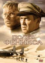 Полет Феникса / The Flight of the Phoenix (1965)