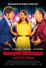 Танцуй отсюда! / Cuban Fury (2014)
