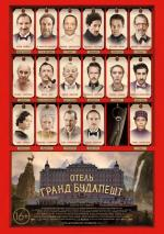 Отель «Гранд Будапешт» / The Grand Budapest Hotel (2014)