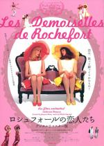 Девушки из Рошфора / Les demoiselles de Rochefort (The Young Girls of Rochefort) (1967)
