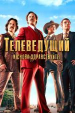 Телеведущий: И снова здравствуйте / Anchorman: The Legend Continues (2013)