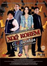Ход конём / The Knight's Move (2013)