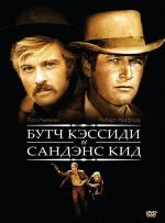 Буч Кэссиди и Сандэнс Кид / Butch Cassidy and the Sundance Kid (1969)