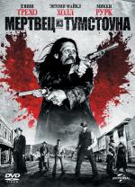 Мертвец из Тумстоуна / Dead in Tombstone (2013)