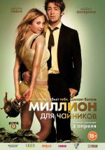 Миллион для чайников / The Brass Teapot (2013)