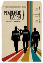 Реальные парни / Stand Up Guys (2013)