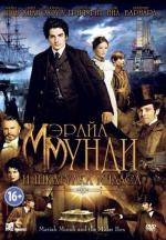 Мэрайа Мунди и шкатулка Мидаса / The Adventurer: The Curse of the Midas Box (2013)