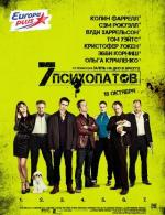 Семь психопатов / Seven Psychopaths (2012)