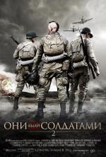 Они были солдатами 2 / Saints and Soldiers: Airborne Creed (2012)