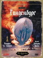 Гинденбург / The Hindenburg (1975)
