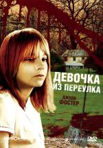 Девочка из переулка / The Little Girl Who Lives Down the Lane (1976)
