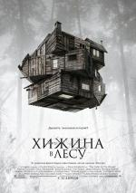 Хижина в лесу / The Cabin in the Woods (2012)