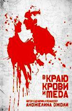 В краю крови и меда / In the Land of Blood and Honey (2012)
