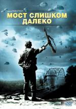 Мост слишком далеко / A Bridge Too Far (1977)