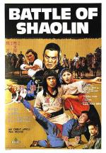 Битва Шаолинь / Bo ming (Battle of Shaolin) (1977)