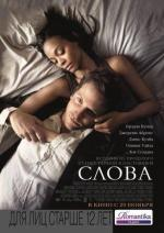 Слова / The Words (2012)