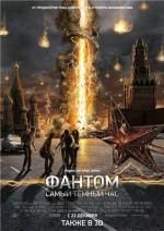 Фантом / The Darkest Hour (2011)