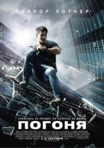 Погоня / Abduction (2011)