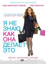 Я не знаю, как она делает это / I Don't Know How She Does It (2011)