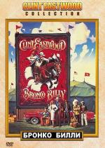 Бронко Билли / Bronco Billy (1980)