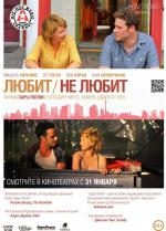 Любит / Не любит / Take This Waltz (2011)