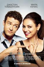 Секс по дружбе / Friends with Benefits (2011)