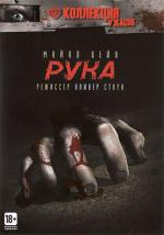 Рука / The Hand (1981)