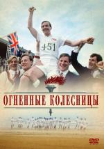 Огненные колесницы / Chariots of Fire (1981)