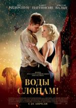 Воды слонам! / Water for Elephants (2011)