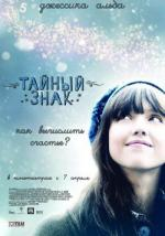 Тайный знак / An Invisible Sign (2011)