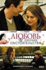 Любовь и прочие обстоятельства / Love and Other Impossible Pursuits (2010)