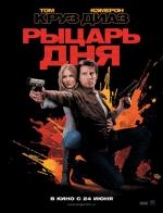 Рыцарь дня / Knight and Day (2010)