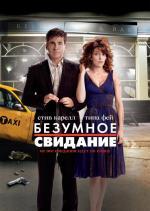 Лейтон Мистер Хочет Секса – Закусочная Смерти (2007)