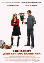 Я ненавижу день Святого Валентина / I Hate Valentine's Day (2010)