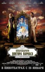 Воображариум доктора Парнаса / The Imaginarium of Doctor Parnassus (2010)