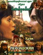 Хряк Персидский / Prince of Persia: The Sands of Time (2010)