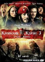 Карибский Кризис 3 - Гудбай Америка / Pirates of the Caribbean: At Worlds End (2010)